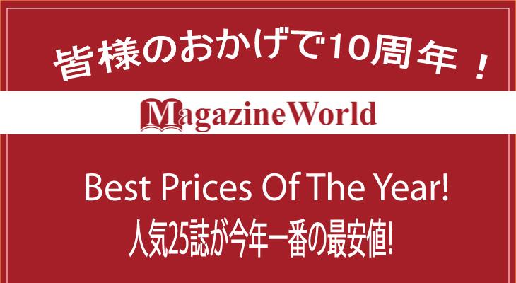 2015人気海外雑誌
