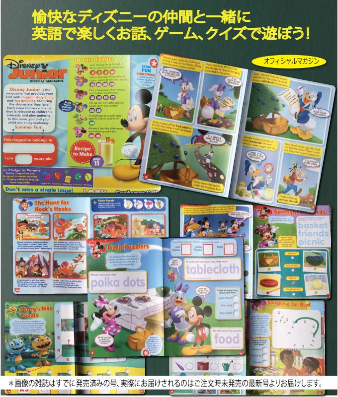 ディズニー子供英語学習 洋書