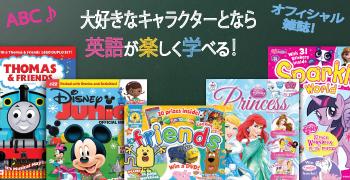 子供英語雑誌