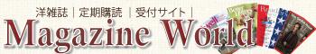 海外雑誌 購読 通販 アメリカ 英語